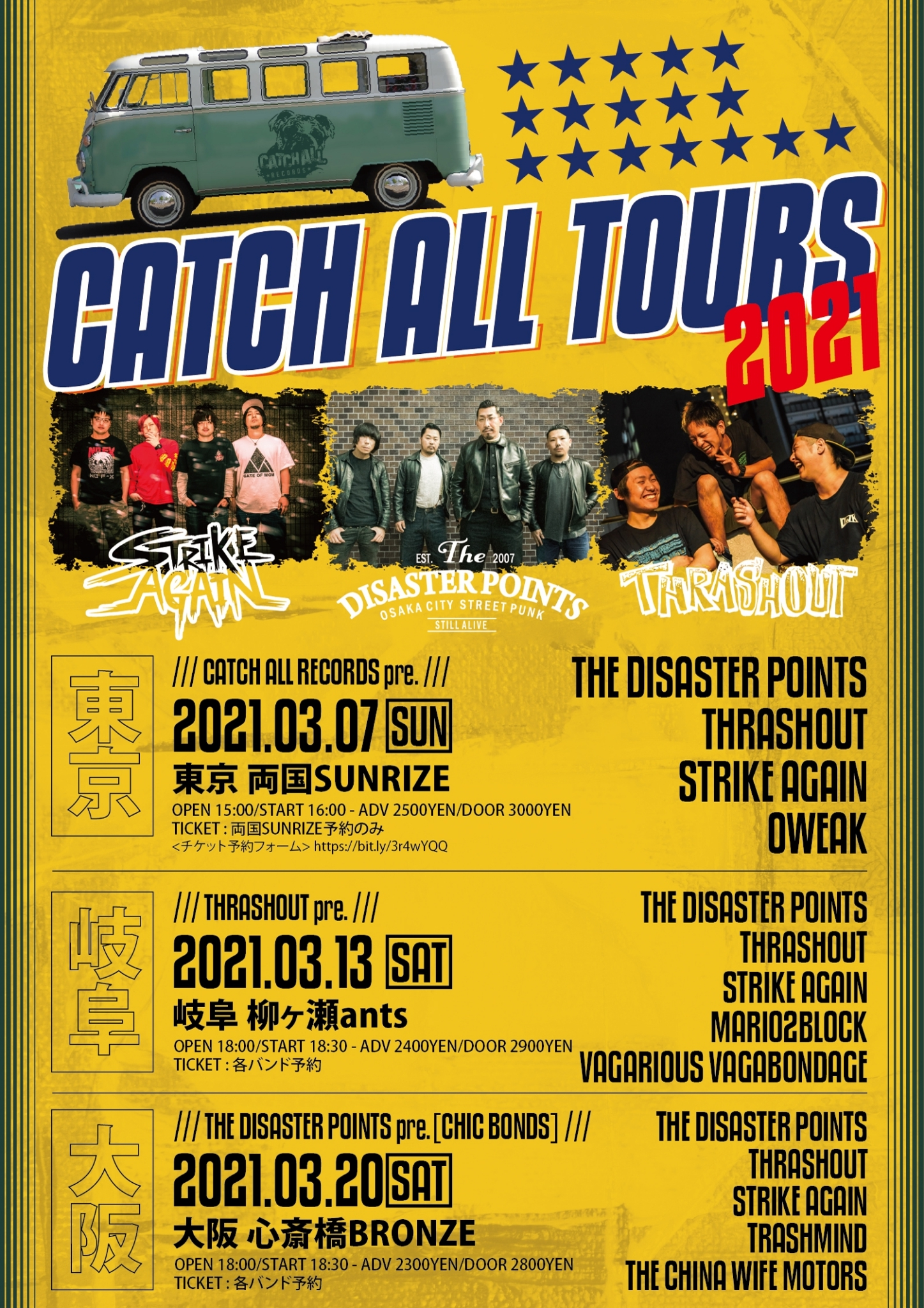 CATCH ALL TOURS 2021 〜岐阜編〜