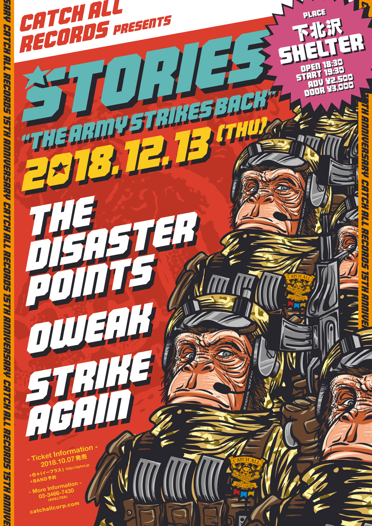 "STORIES ""THE ARMY STRIKES BACK"" 開催決定"