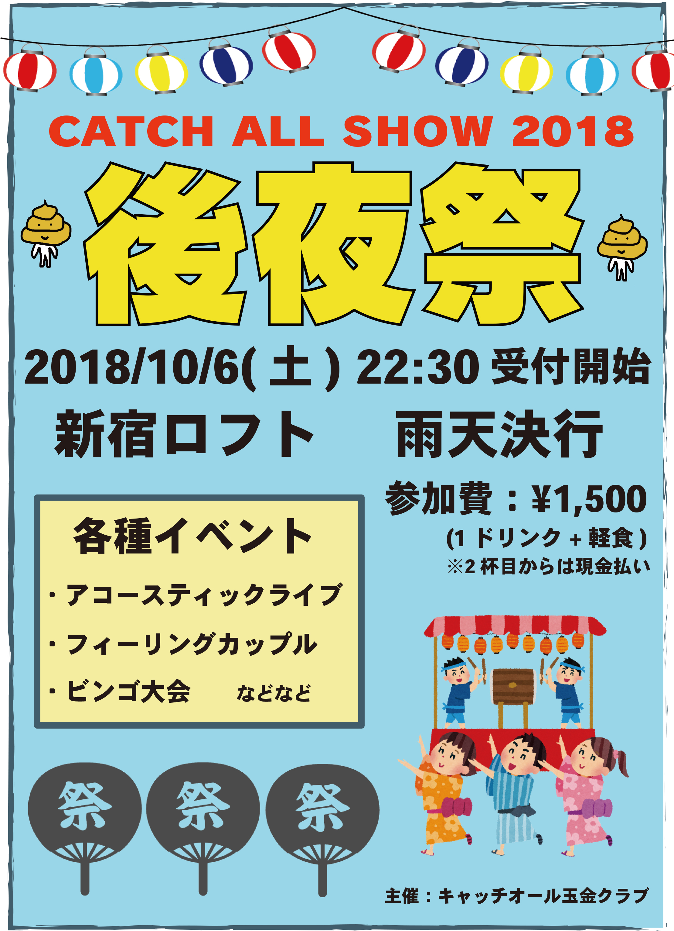 CATCH ALL SHOW 2018 後夜祭のお知らせ
