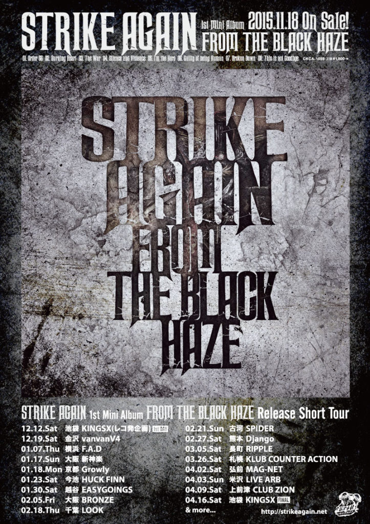 STRIKE AGAIN [FROM THE BLACK HAZE] RELEASE TOUR SCHEDULE UP