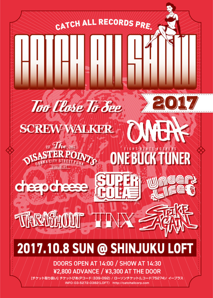 CATCH ALL SHOW 2017 開催決定