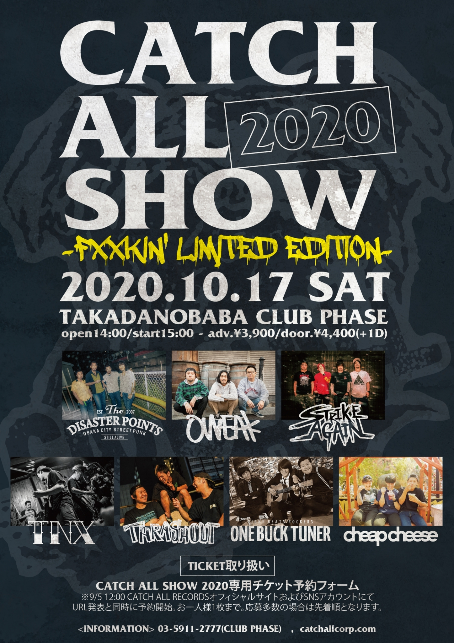 CATCH ALL SHOW 2020 開催決定