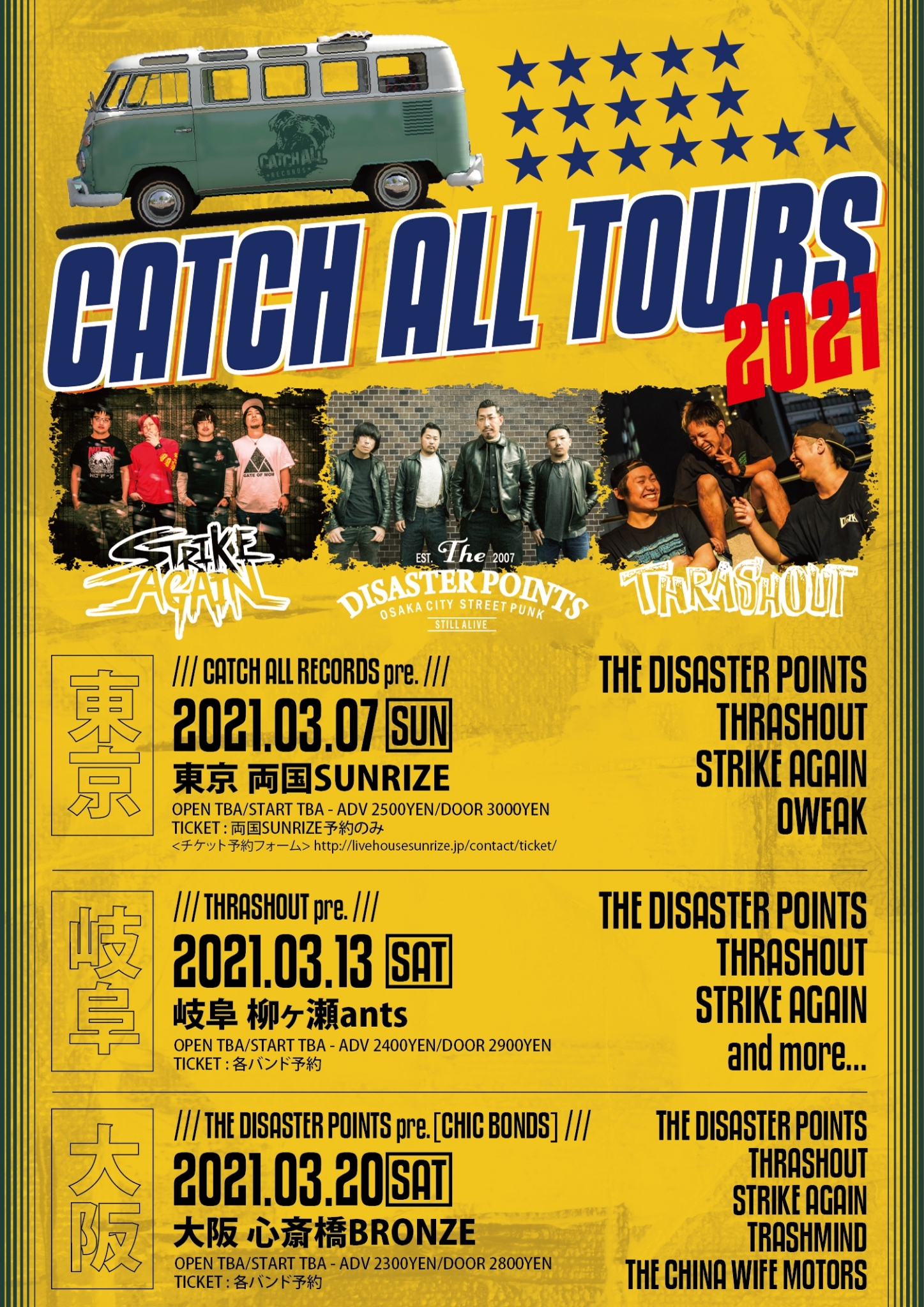 CATCH ALL TOURS 2021開催決定